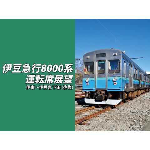 伊豆急行8000系運転席展望/下田ロープウェイ展望