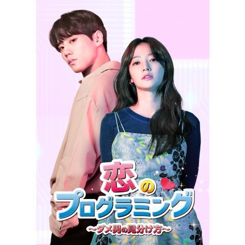 恋のプログラミング~ダメ男の見分け方~