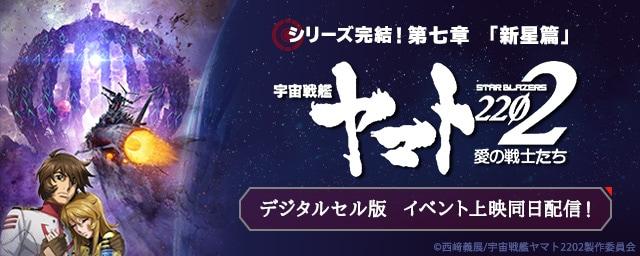 宙戦艦ヤマト2202 愛の戦士たち(デジタルセル版)」