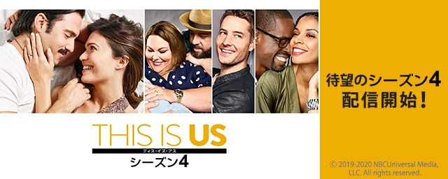 『THIS IS US/ディス・イズ・アス シーズン4』配信記念