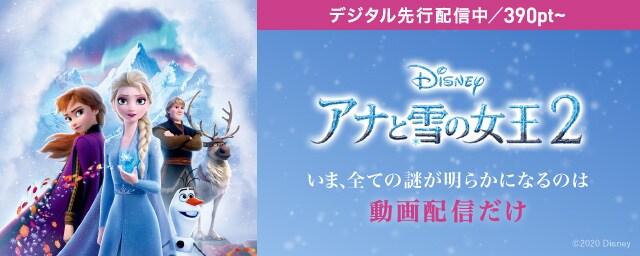 『アナと雪の女王2』配信記念
