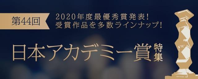 第44回日本アカデミー賞特集