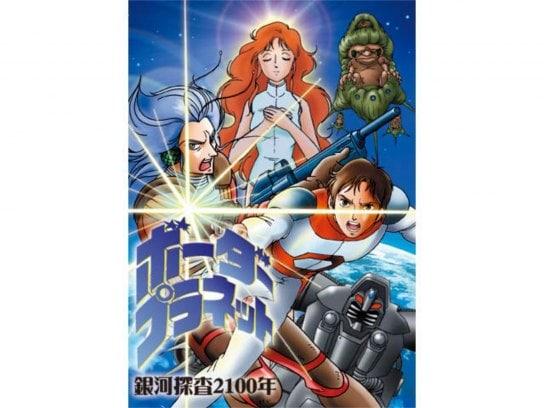 24時間テレビスペシャルアニメ~銀河探査2100年ボーダープラネット~