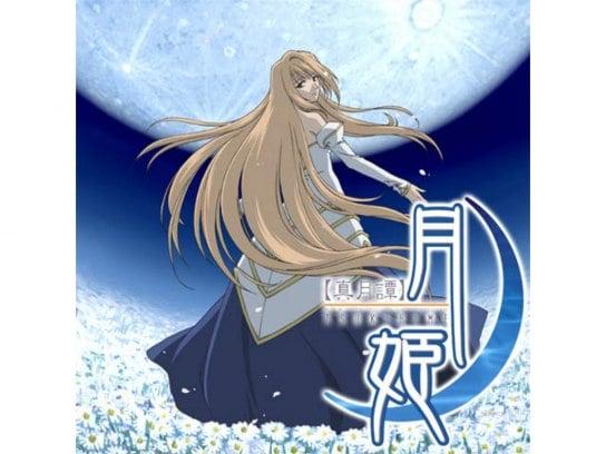 真月譚 月姫