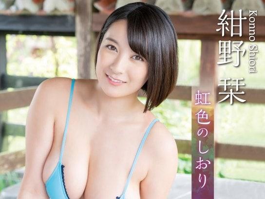 紺野栞 虹色のしおり