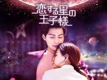 恋する星の王子様(レンタル版)