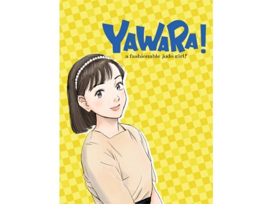 YAWARA!(第82話~第124話)