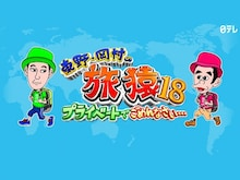 東野・岡村の旅猿18~プライベートでごめんなさい・・
