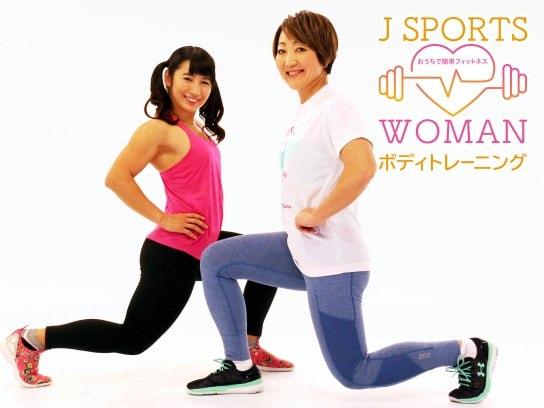 J SPORTS WOMAN おうちで簡単フィットネス ボディトレーニング
