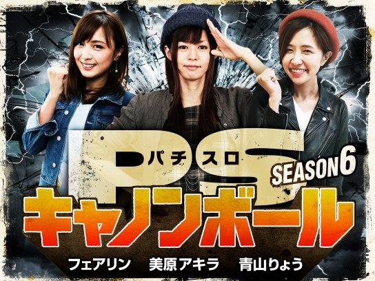 パチスロキャノンボール season6