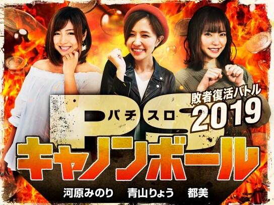 パチスロキャノンボール 2019敗者復活バトル