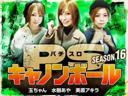 パチスロキャノンボール season16