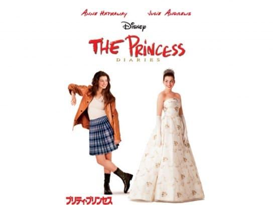 プリティ・プリンセス