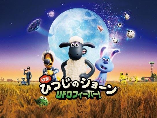 ひつじのショーン UFOフィーバー!