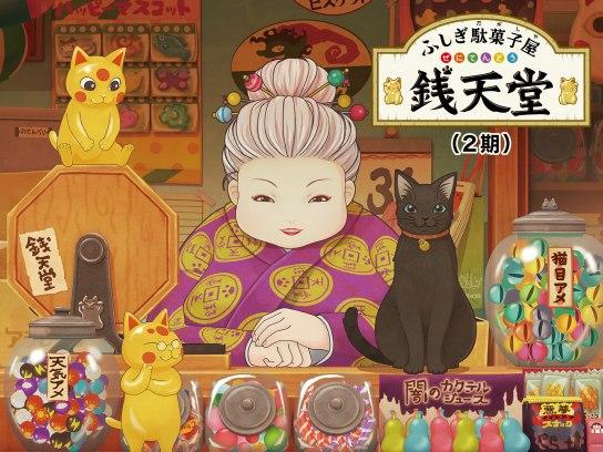 ふしぎ駄菓子屋 銭天堂(2期)