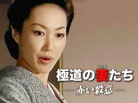 映画「極道の妻たち・赤い殺意」