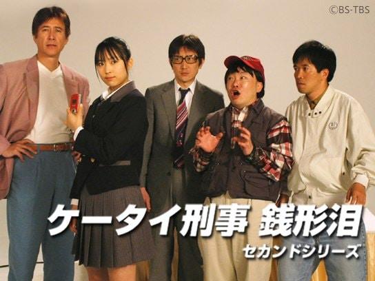 ケータイ刑事 銭形泪 セカンドシリーズ