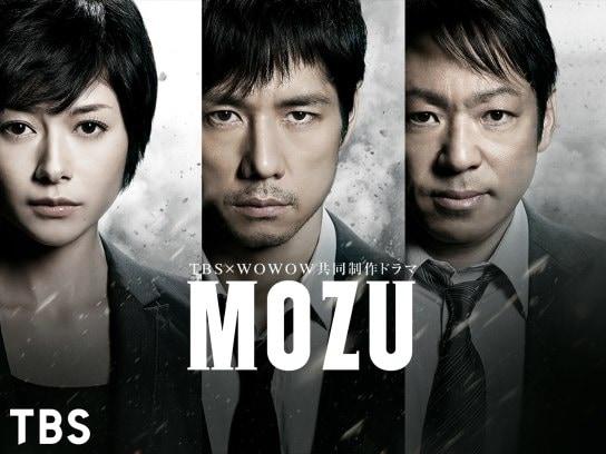 MOZU Season1~百舌の叫ぶ夜~
