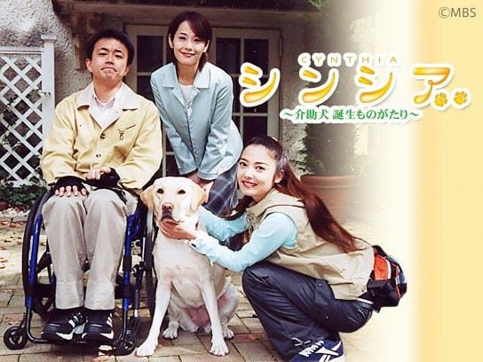 シンシア~介助犬誕生ものがたり~