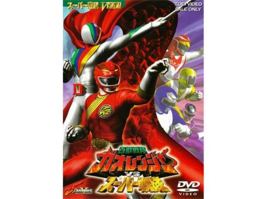 百獣戦隊ガオレンジャーVSスーパー戦隊