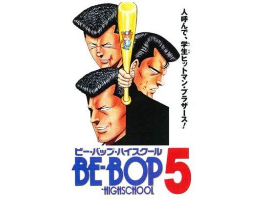 BE-BOP-HIGHSCHOOL ビー・バップ・ハイスクール 5