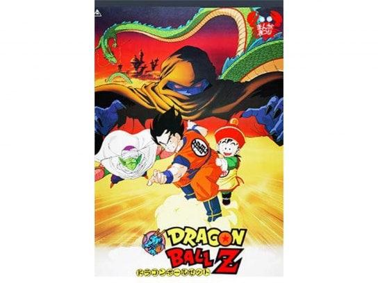 劇場版 ドラゴンボールZ
