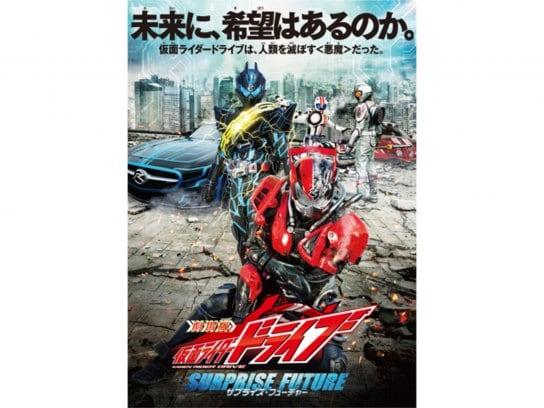 仮面ライダードライブ サプライズ・フューチャー