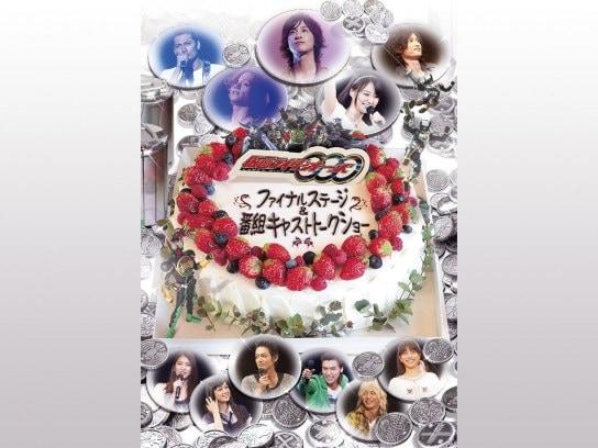 仮面ライダーオーズファイナルステージ&番組キャストトークショー