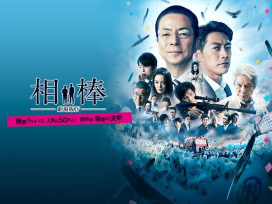 相棒-劇場版Ⅳ- 首都クライシス 人質は50万人!特命係 最後の決断