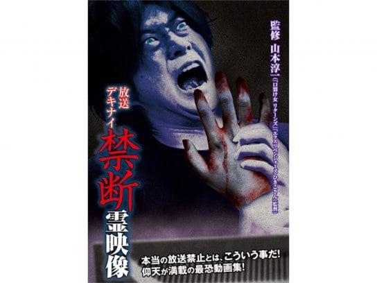 放送デキナイ 禁断 霊映像