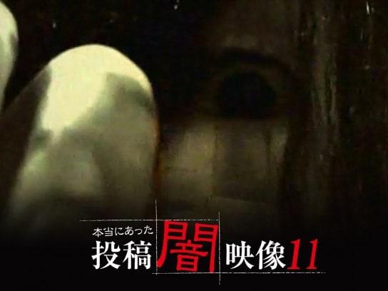 本当にあった 投稿 闇映像11