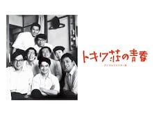 トキワ荘の青春 デジタルリマスター版