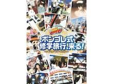 家庭教師ヒットマンREBORN! ジャンプスーパーアニメツアー2009 ボンゴレ式修学旅行、来る! THE COMPLETE MEMORY