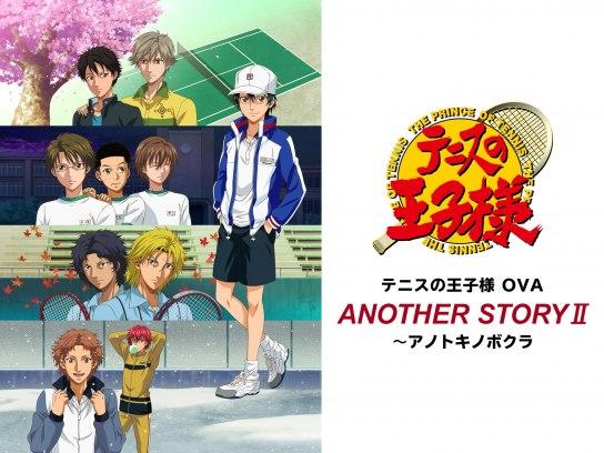テニスの王子様 OVA ANOTHER STORY II