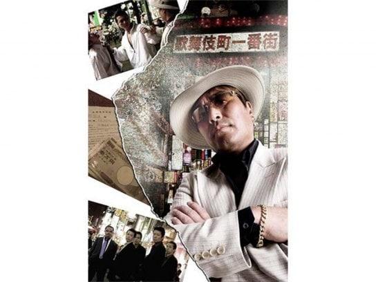 闇の交渉術 歌舞伎町ネゴシエーター