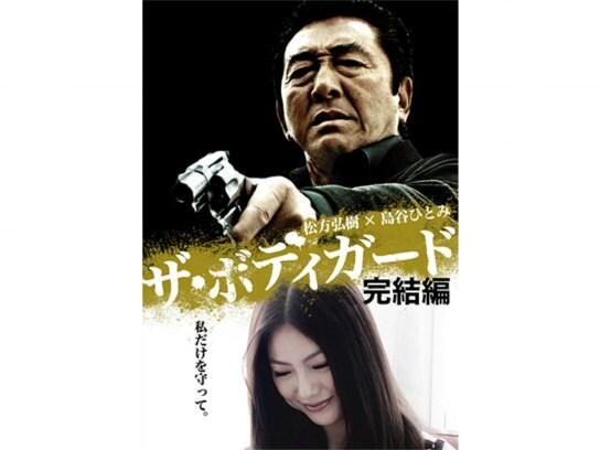 ザ・ボディガード 完結編