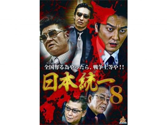 日本統一8