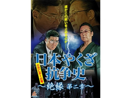 日本やくざ抗争史 絶縁 第二章