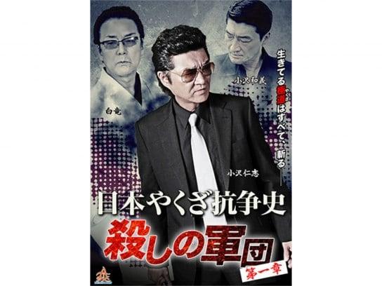 日本やくざ抗争史 殺しの軍団 第一章