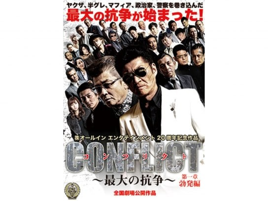 CONFLICT ~最大の抗争~ 第一章 勃発編