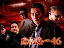 日本統一46