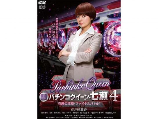 銀玉遊戯 パチンコクイーン・七瀬4 究極の攻略・ファイナルバトル!