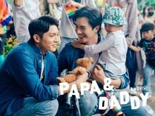 PAPA & DADDY <パパ&ダディ>
