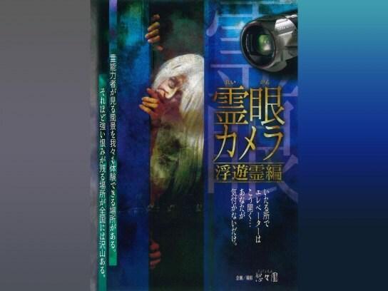 霊眼カメラ 浮遊霊編