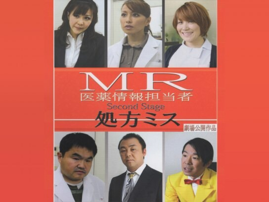 MR 医薬情報担当者 処方ミス secondstage
