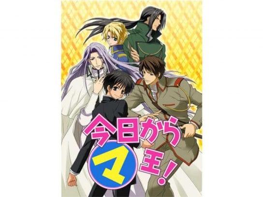 今日からマ王!第1シリーズ