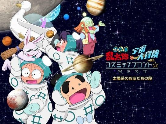 忍たま乱太郎の宇宙大冒険withコズミックフロント☆NEXT 太陽系のお友だちの段