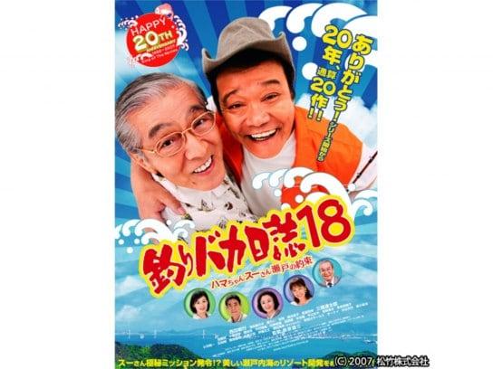 釣りバカ日誌18 ハマちゃんスーさん瀬戸の約束