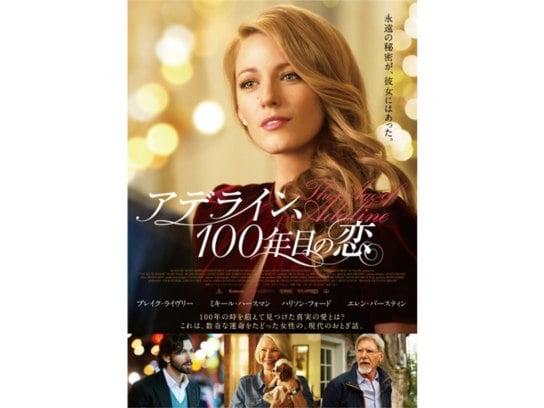 アデライン、100年目の恋