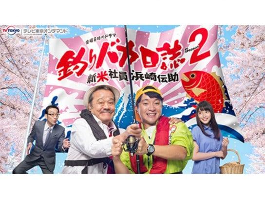 釣りバカ日誌 Season2 新米社員 浜崎伝助